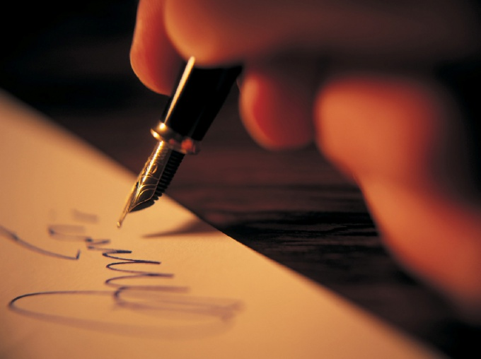 Как пишутся письма-заявки