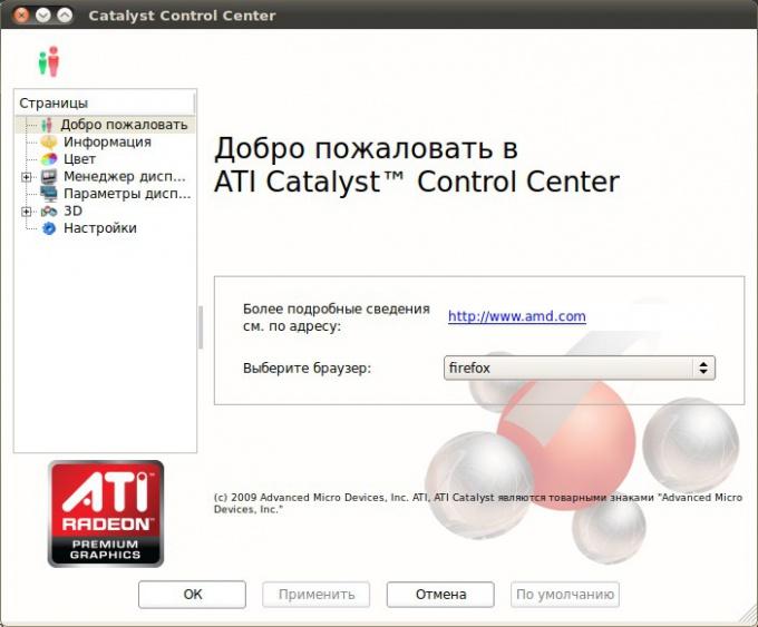 Как установить драйвер ati ubuntu