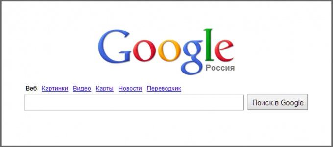 Как зарегистрировать сайт в гугле