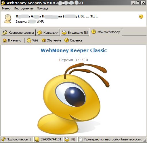 Как получить webmoney кошелек