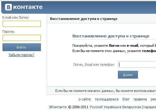 How to recover your username and password Vkontakte