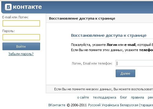 Как создать безопасный пароль вконтакте