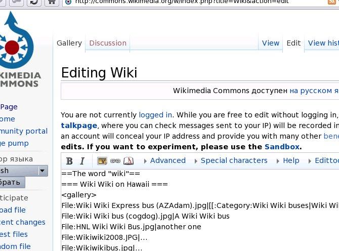 Wiki как сделать такое 548