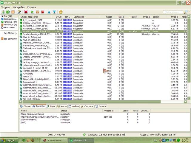 Как выложить свои файлы для раздачи