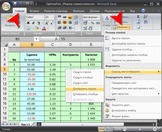 Как отобразить ячейки в Excel