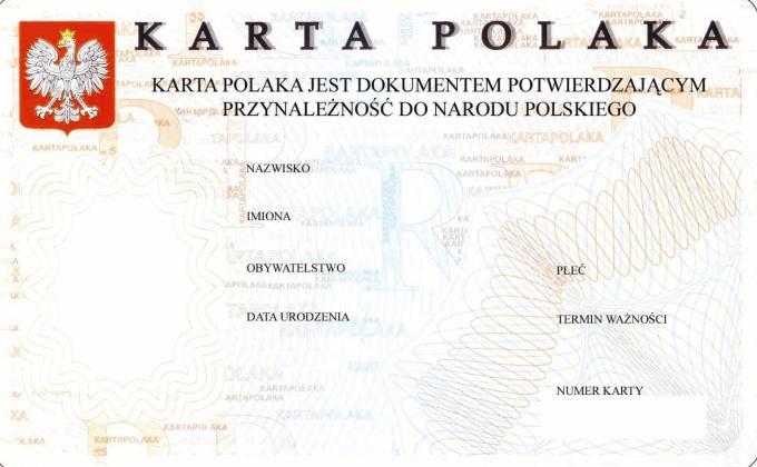 Как получить карту поляка