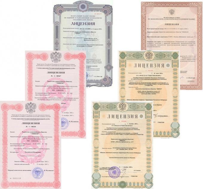 Как получить лицензию в Уфе