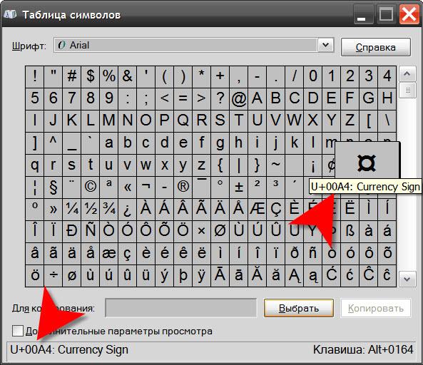 Как узнать код символа