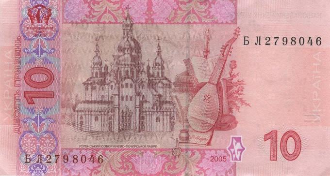 Как пересчитать гривны в рубли