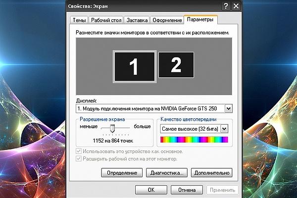 Как вернуть разрешение экрана