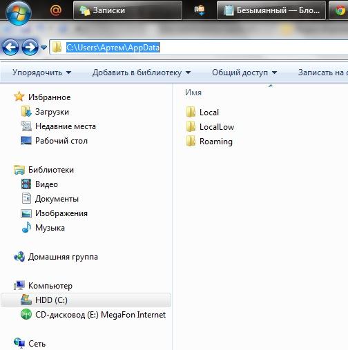 Как найти папку application data
