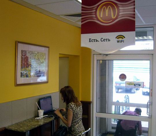 How to connect to wi-fi at McDonald's