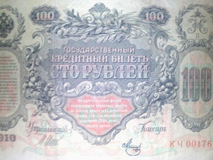 Как продать старые деньги