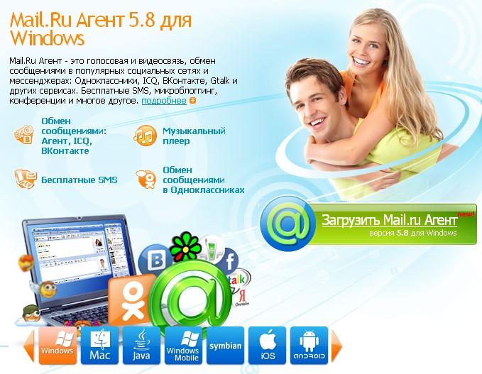 Как загрузить mail.ru агент
