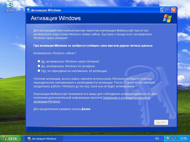 Как активизировать Windows XP