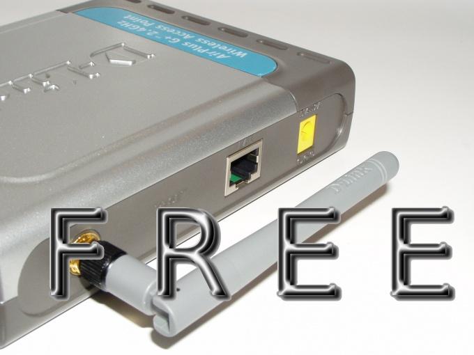 Как получить бесплатный доступ