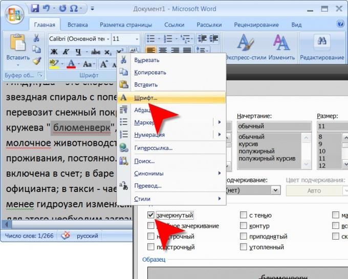 Как в word сделать текст зачеркнутым - FormaGotova :: Готовые советы от умельцев