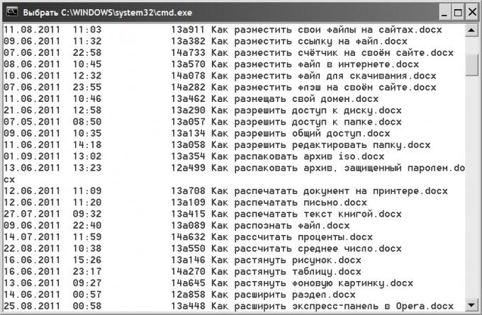Как скопировать названия файлов