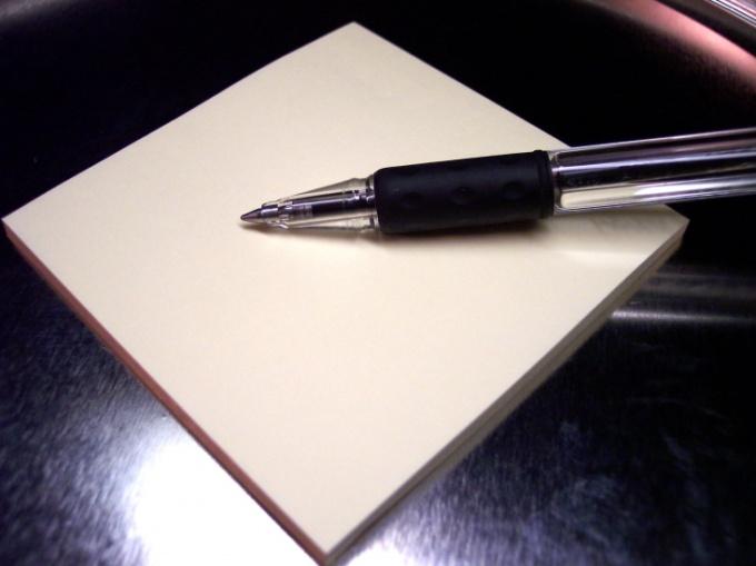 Как написать объявление