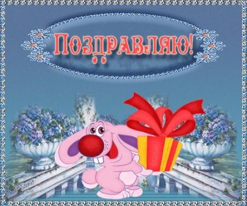 Как отправить открытку с анимацией