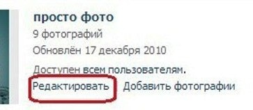 How to hide photo albums Vkontakte