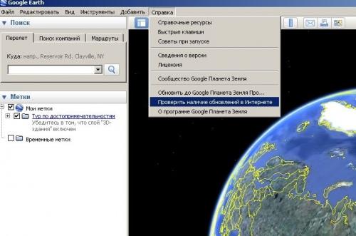 Google Earth, обновление программы