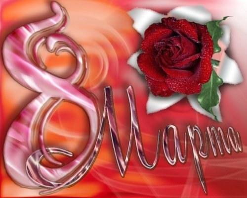 Как поздравить с 8 марта