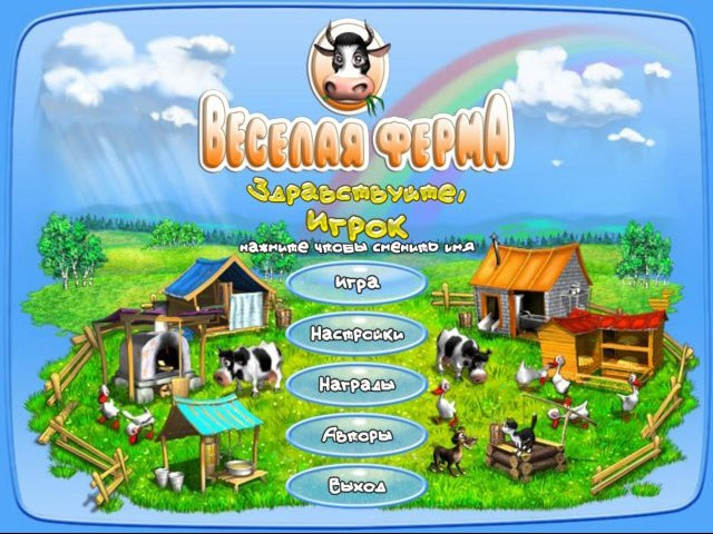 Как убрать ограничение игр для веселой фермы