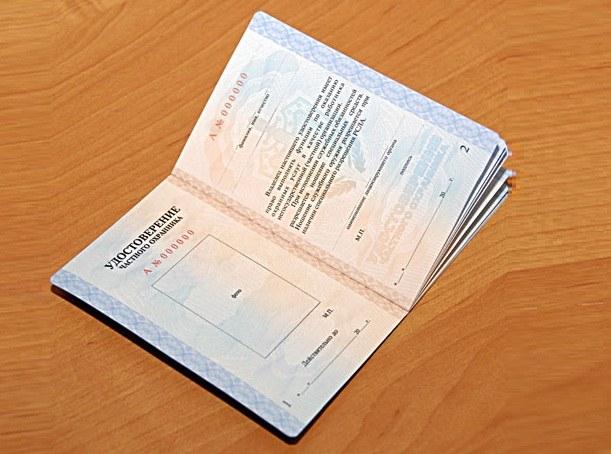 Как проверить лицензию охранника
