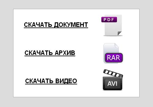 Как добавить ссылку на файл