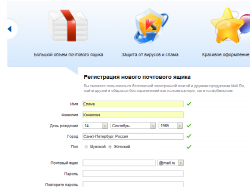 The service registration form Mail.ru