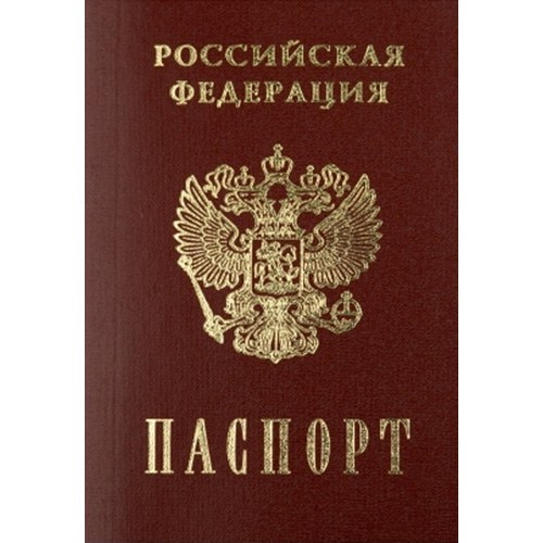 How to obtain a passport the child is 14 years