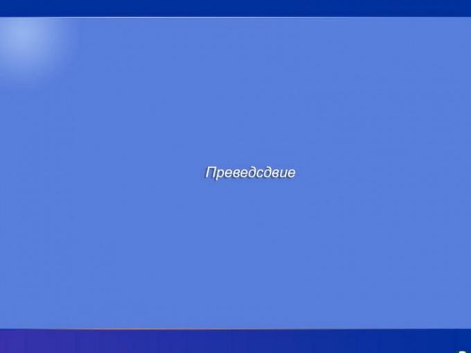 Как настроить приветствие Windows