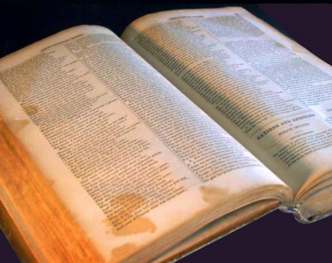 Как оценить старую книгу
