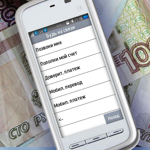 Как передать на счет деньги в сети Билайн