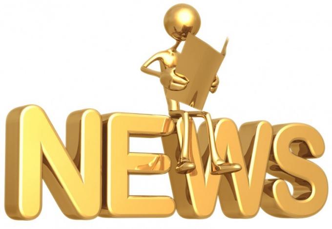 Как убрать ленту новостей
