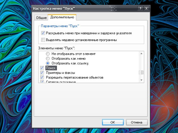 Как в Windows найти файл