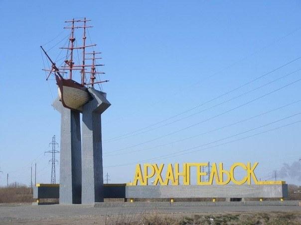 Where to go in Arkhangelsk