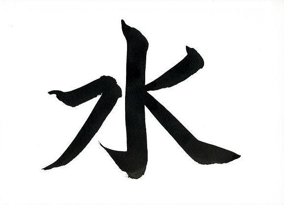 "The character ""water"" performed by Japanese calligrapher Nao (calligraphernao.wordpress.com)"