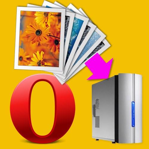 Как в Опере сберегать картинки