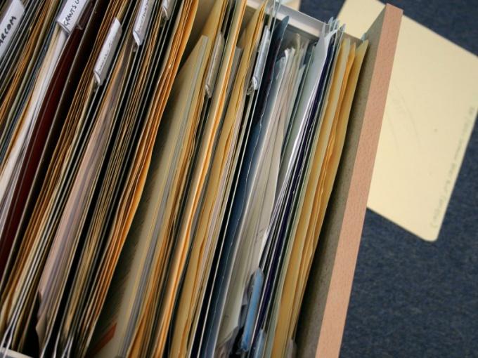 Как найти архив организации