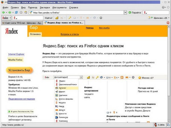 How to return the Yandex-bar