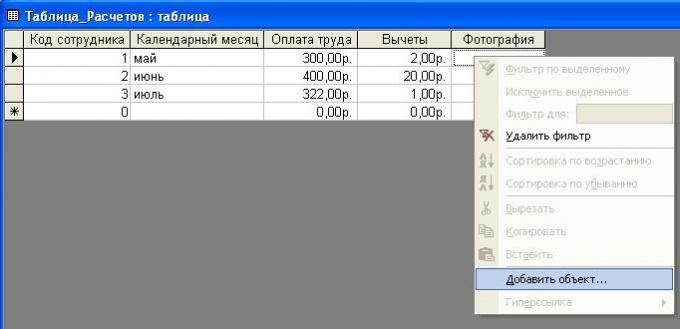 Как вставить <b>картинку</b> в <strong>базу</strong> данных