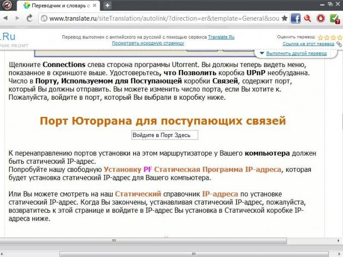 Переведите нужную страницу сайта с помощью переводчика