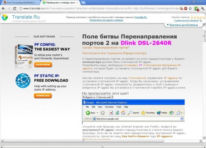 Переведите сайт онлайн-переводчиком