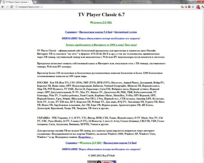 Install TV player classic TV viewing