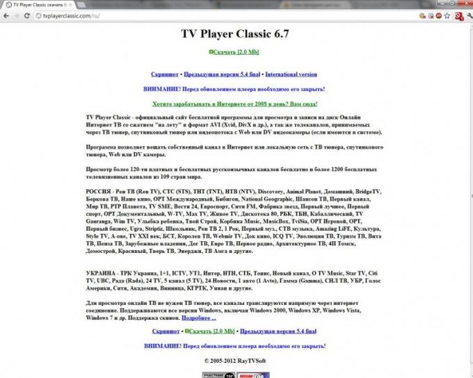 Установите Тв плеер классик для просмотра телепрограмм