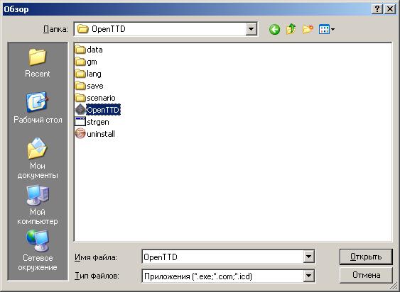 Как открыть порт  для <b>игры</b>