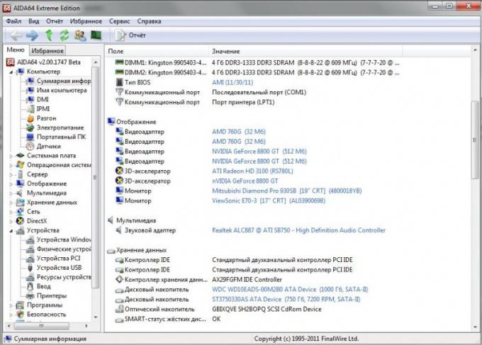 Программа AIDA64 поможет вам определить установленные в компьютере устройства
