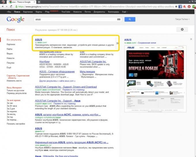 Найдите в <b>интернете</b> сайт производителя устройства